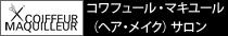 コワフュール・マキユール(ヘアメイク)サロン