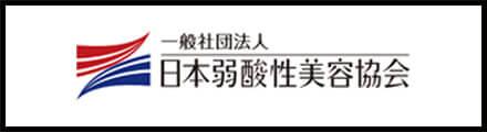 一般社団法人 日本弱酸性美容協会