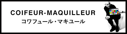 COIFEUR-MAQUILLEUR コワフュール・マキユール